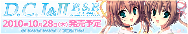 D.C.I&II P.S.P. 〜ダ・カーポ I&II〜 プラスシチュエーション ポータブル